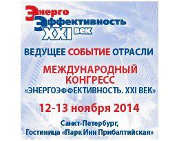 VII Международный конгресс «Энергоэффективность. XXI век