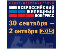 Приглашаем на Всероссийский жилищный конгресс