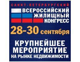 XI Всероссийский жилищный конгресс: 28-30 сентября, Санкт-Петербург