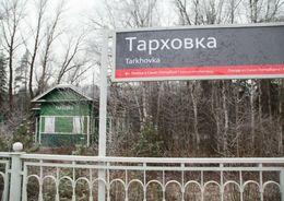 РЖД ищет строителей вокзала в Сестрорецке