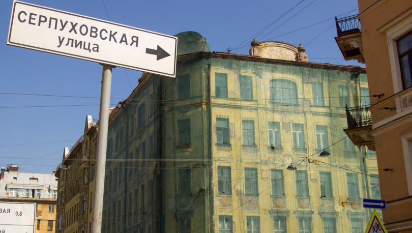 дом на серпуховской
