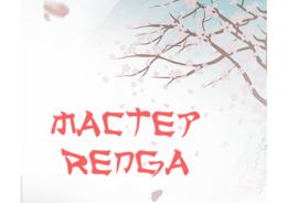 Конкурс «Мастер-Renga»
