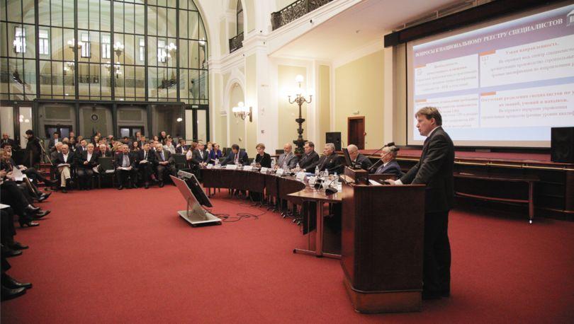 Пленарное заседание форума