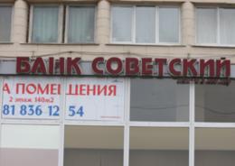 «Советский» дольщик «Города»