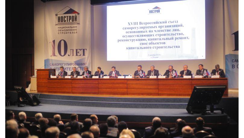 XVIII Всероссийский съезд саморегулируемых организаций в области строительства