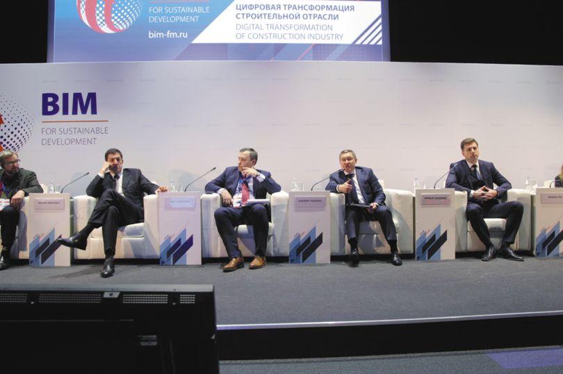 Международный форум «Цифровая трансформация строительной отрасли для устойчивого развития».