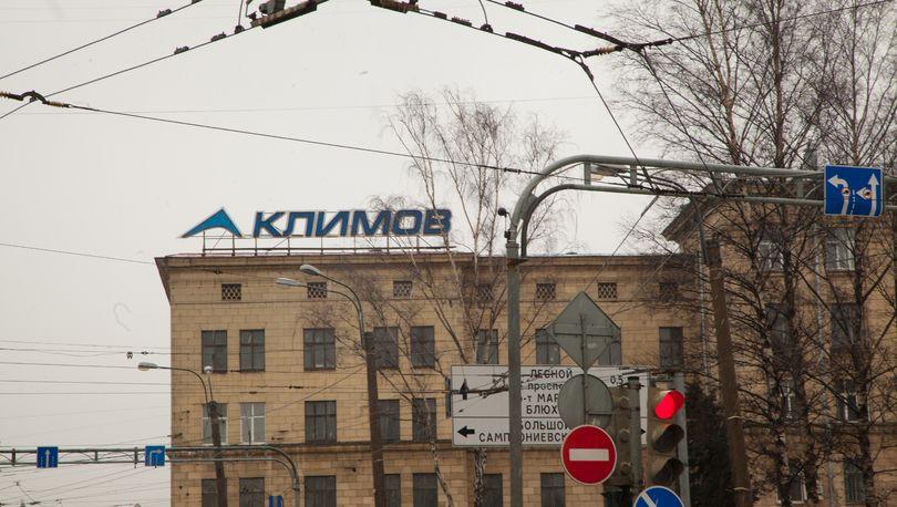 завод Климов 210219