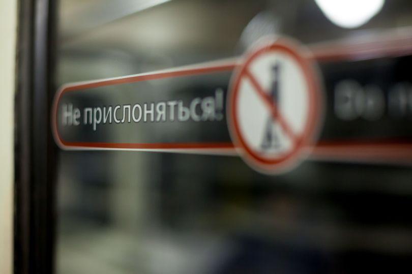 метро 250119