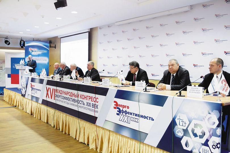 конгресс «Энергоэффективность. XXI век