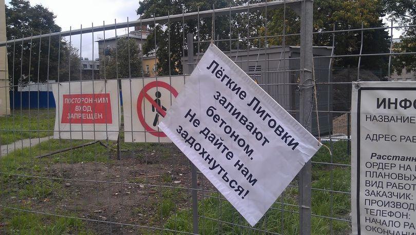 На Лиговском проспекте протестовали против застройки