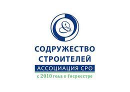 Логотип Ассоциации СРО «Содружество Строителей»