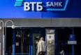 За время действия государственной программы льготного кредитования на выплату зарплаты ВТБ выдал более 18 млрд рублей