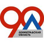 90-летие Ленинградской области