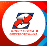 Международная специализированная выставка Энергетика и электротехника