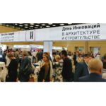 Форум «День инноваций в архитектуре и строительстве»