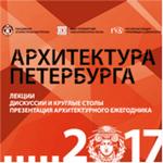 VI биеннале «Архитектура Петербурга»