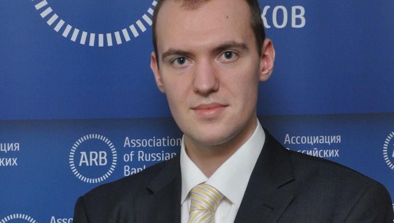 Сергей Пенкин - заместитель начальника аналитического департамента Ассоциации российских банков