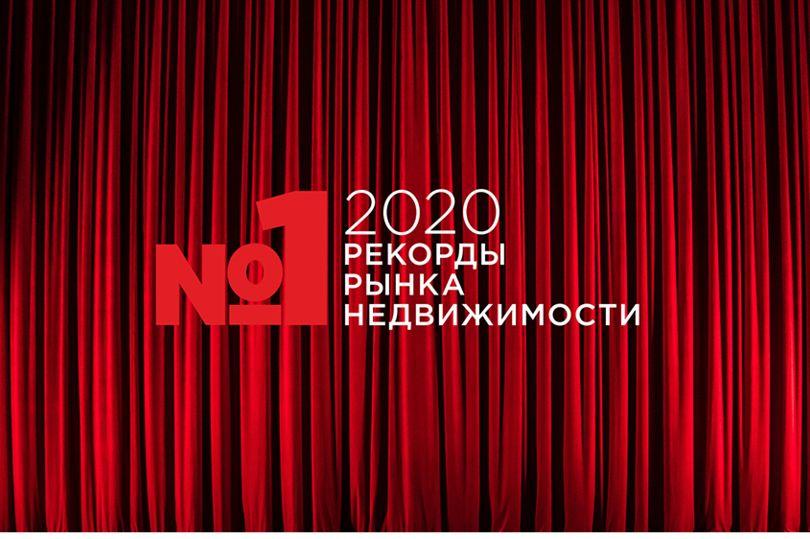 Премия «Рекорды Рынка Недвижимости 2020»