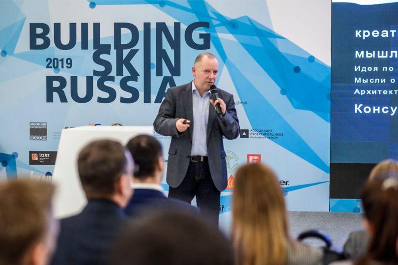 Всероссийский форум Building Skin Russia