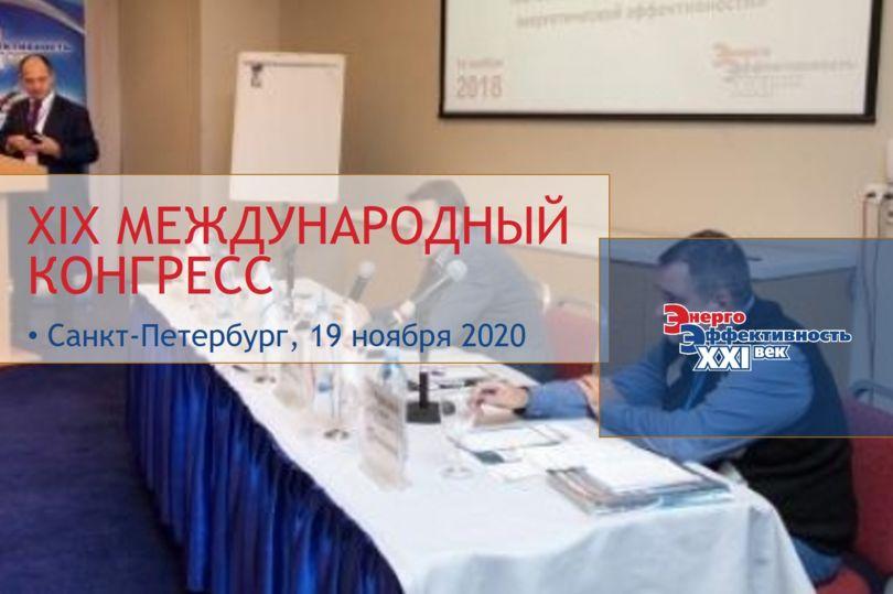 конгресс «Энергоэффективность. XXI  век»