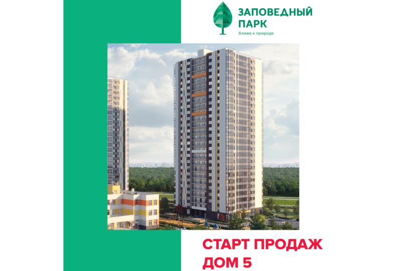 ЖК «Заповедный парк»