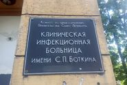 Боткинская больница