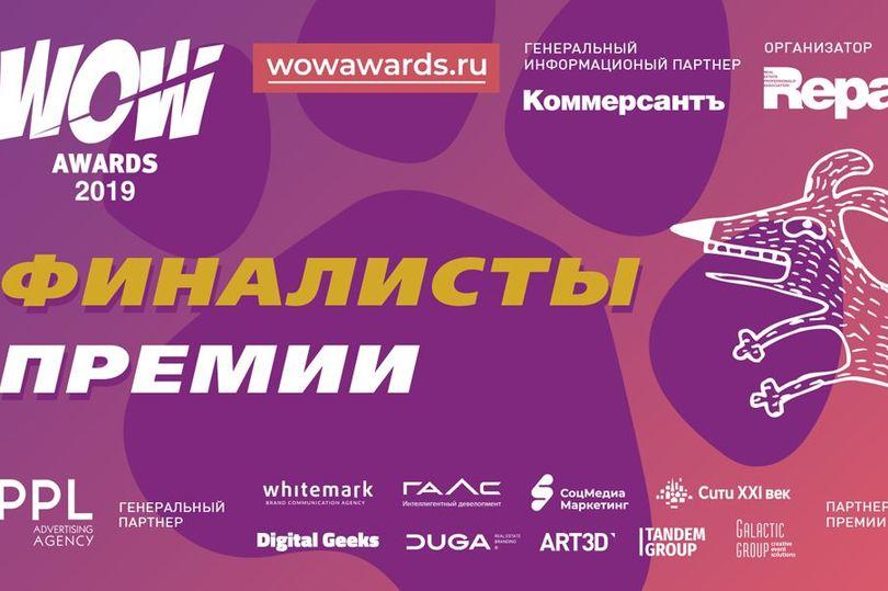 WOW Awards