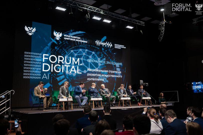 Международный форум по искусственному интеллекту