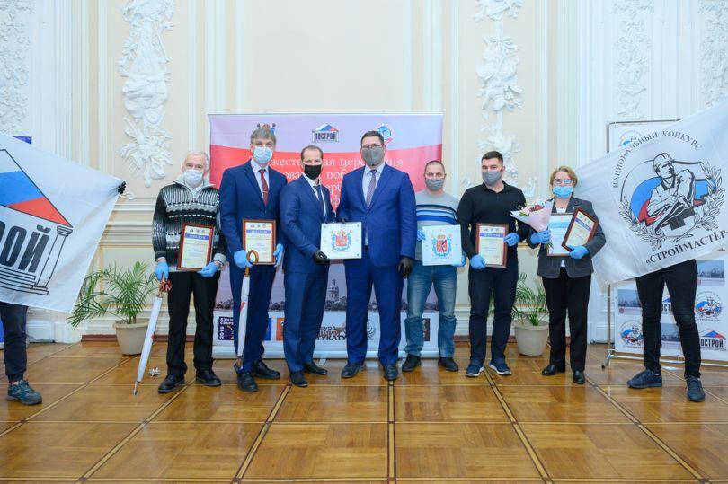 Торжественная церемония чествования победителей конкурса «Строймастер»
