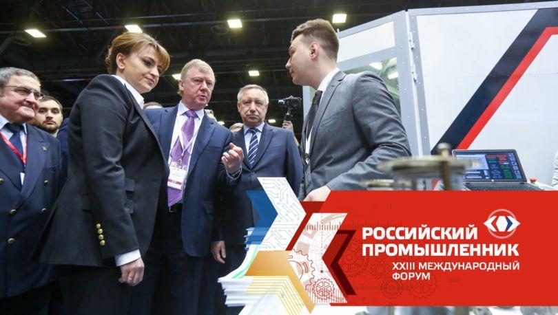 Форум Российский промышленник»