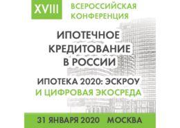 Анонс XVIII Всероссийской конференции «Ипотечное кредитование в России»
