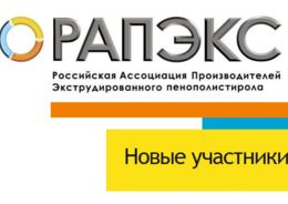 Логотип РАПЭКС