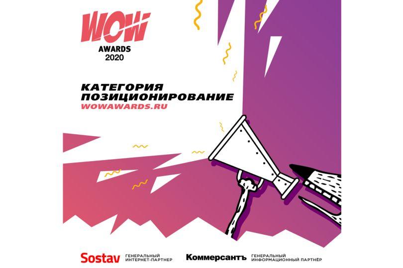 Анонс премии WOW Awards