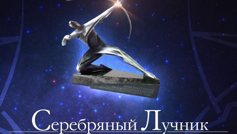 Серебряный Лучник