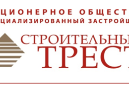 Логотип  «Строительный трест»