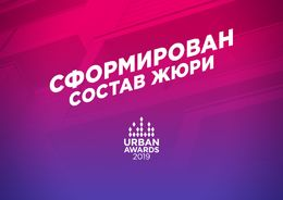 Urban Awards БАННЕР