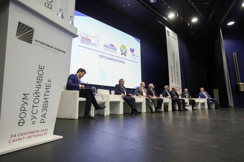 Всероссийский Форум «Наука и образование – для устойчивого развития»