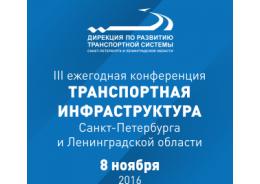 В Петербурге обсудят вопросы стратегического планирования в сфере транспорта