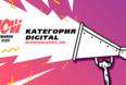 DIGITAL – самая большая категория WOW Awards 2020