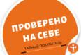«Тайные покупатели» проверили финалистов «Доверие потребителя»