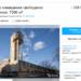 На Avito продают башню завода «Красный гвоздильщик» на Васильевском острове за 328,5 млн рублей