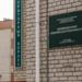 Правительство выделило финансирование на ремонт инфекционной больницы в Ярославской области