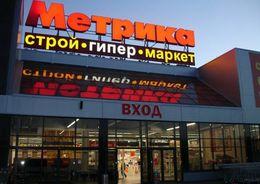 Сбербанк намерен продать часть «Метрики»