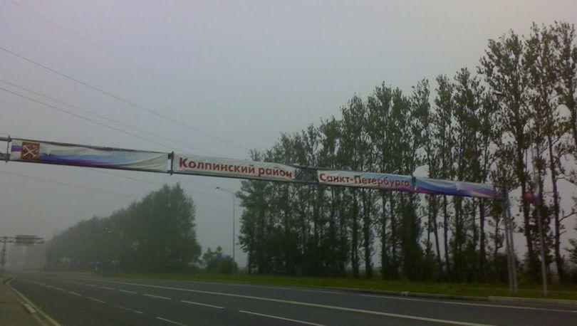 Реконструкция транспортного узла в Колпино оценивается в 4,1 млрд рублей