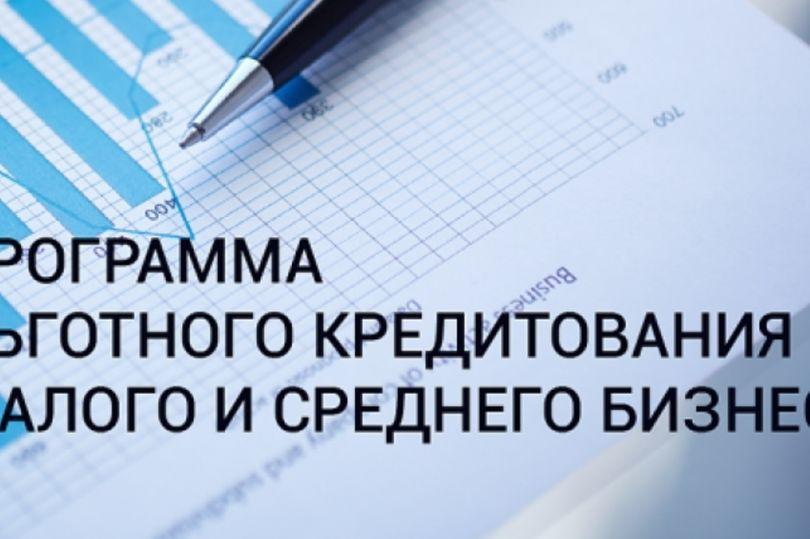 Программа кредитования малого и среднего бизнеса