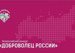 Конкурс «Доброволец России - 2018»