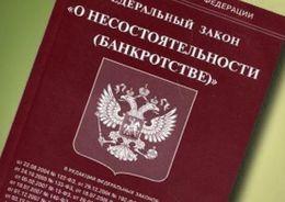 ГК «СУ-155» признали банкротом