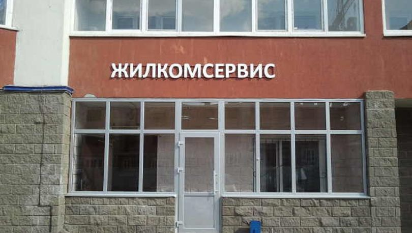 С жилкомсервиса взыскали 18 млн рублей