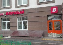 магазин Верный