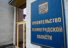 Бюджет Ленинградской области  будет скорректирован